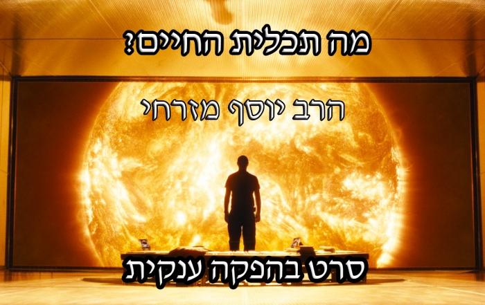 מה תכלית החיים – הפקה ענקית – הרב יוסף מזרחי  – מציאת האמת
