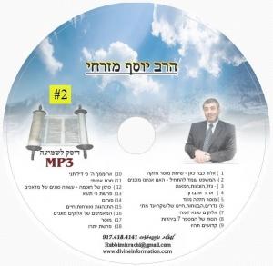 CD# Hebrew-2