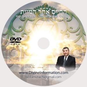 CD# Hebrew - Life after death