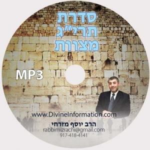 CD# 613 Commandments