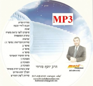 CD# Hebrew-7