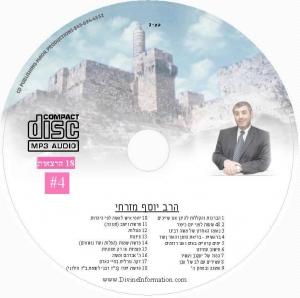 CD# Hebrew-4