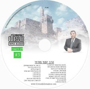 CD# Hebrew-3