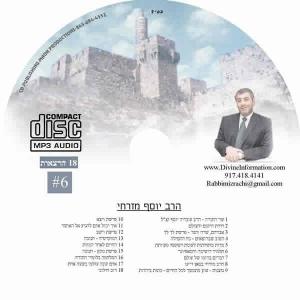 CD# Hebrew-6