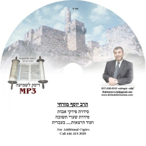 CD# Hebrew-Pirke Avot