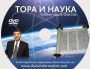 web_russian_torahscience_v1a