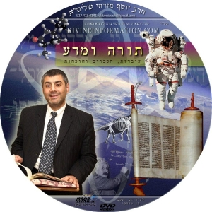 CD# Hebrew-TorahUmada