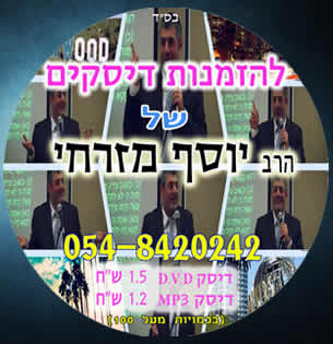 פרסום להדפסת דיסקים אצל הרב יוסף מזרחי