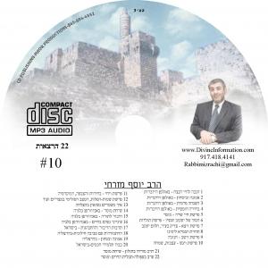 CD# Hebrew-10
