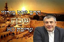 הרב יוסף מזרחי כרטיס הכניסה שלך לחיי הנצח