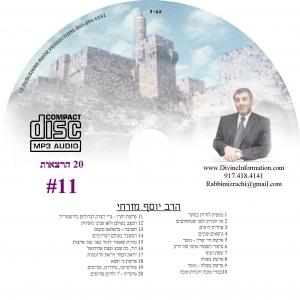 CD# Hebrew-11