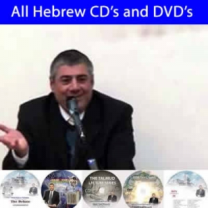 All Hebrew CD's and DVD's