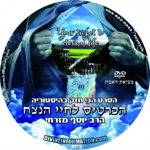 כרטיס לחיי הנצח בעברית