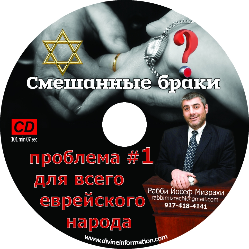 Intermarriage Russian