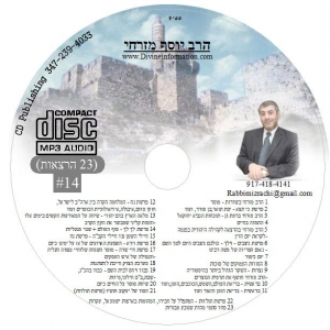 CD# Hebrew-14