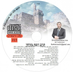 CD# Hebrew-15