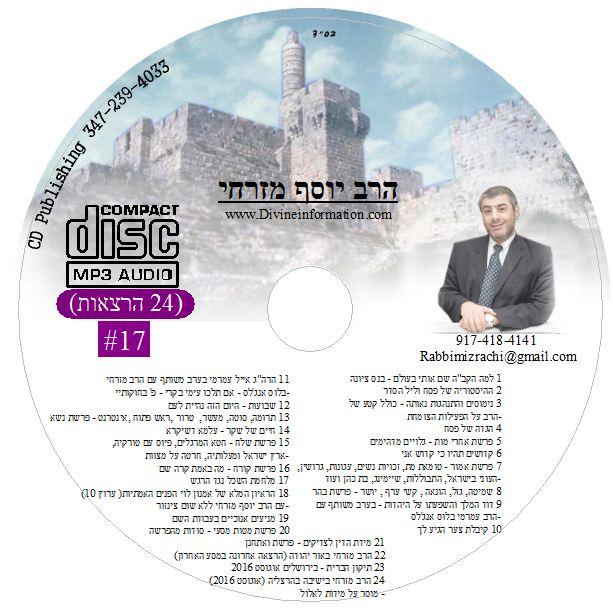 Hebrew #17