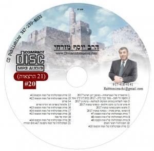 Hebrew #20