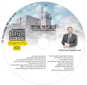 Hebrew #21