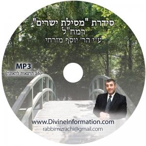 CD# Mesillat Yesharim
