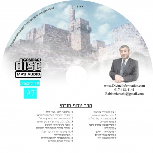 CD# 35 - 19 Lectures (MP3)