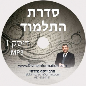 CD# Talmud Lecture Series #1