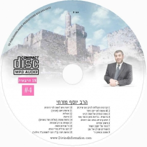 CD# Hebrew-4