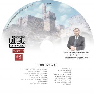 CD# Hebrew-5