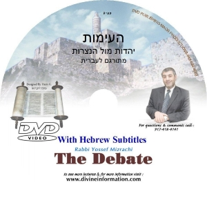 CD# The Debate