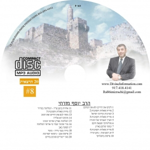 CD# Hebrew-8
