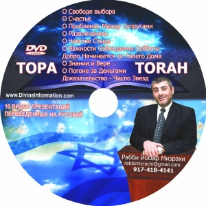 CD#48 - 18 Lectures (MP3)