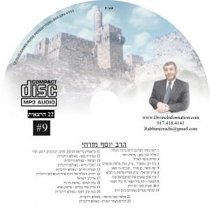 CD# Hebrew-9