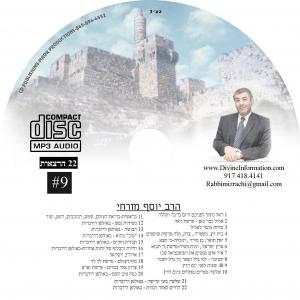 CD# Hebrew-9