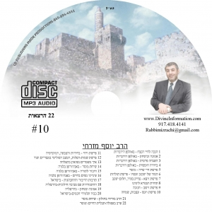 CD# Hebrew-10