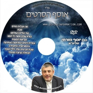 DVD# Hebrew - 9 Films Collections #1