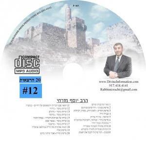 CD# Hebrew-12