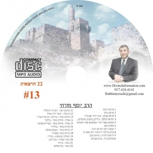 CD# Hebrew-13