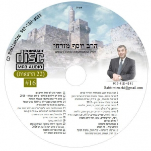 CD# Hebrew-16
