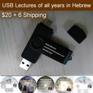 USB Lectures of all years in Hebrew