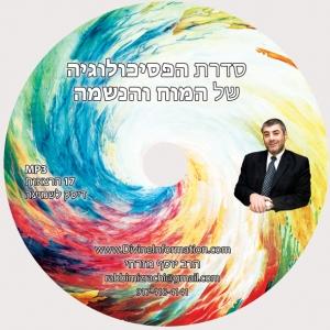הרב יוסף מזרחי - סידרת הפסיכולוגיה של המוח והנשמה
