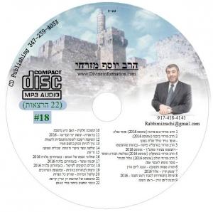 Hebrew #18