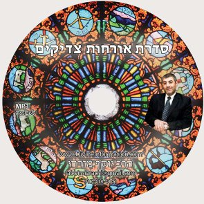 MP3: The way of the Righteous CD #1