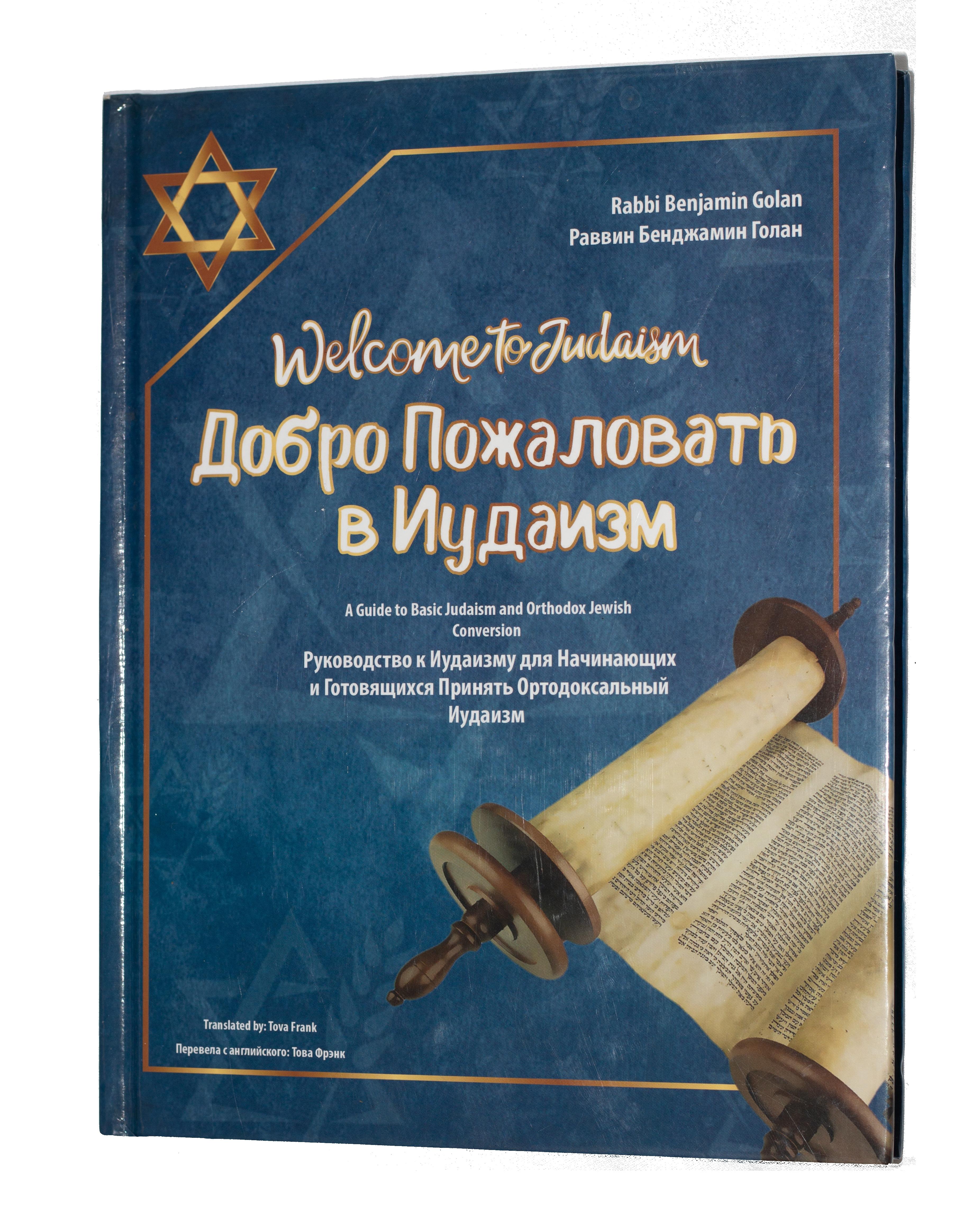 Book: Welcome to Judaism by Rabbi Benjamin Golan